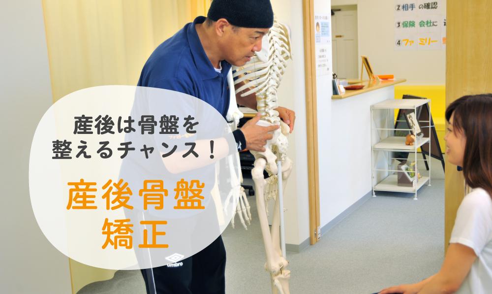 産後は骨盤を整えるチャンス! 産後骨盤矯正