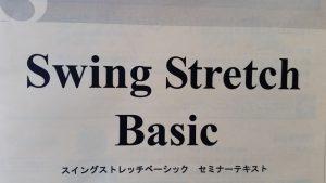 スウィング ストレッチ①